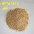قیمت خرید بهترین انواع سبوس گندم دامی امسال چقدر است؟