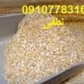 قیمت فروش سبوس گندم دامی درجه یک کرج چند است؟