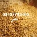 قیمت فروش انواع سبوس گندم درجه یک کرج چند است؟